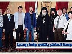 Patriarch John X of Antioch receives a Russian delegation