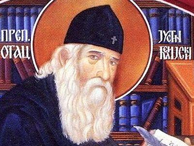 Преподобный Иустин (Попович) / Православие.Ru
