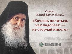 Старец Иосиф Ватопедский и его изречения