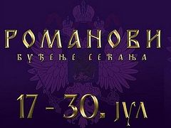 Four centuries of the Imperial House of the Romanovs