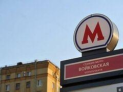 Жители Войковского района просят переименовать и район, и станцию метро