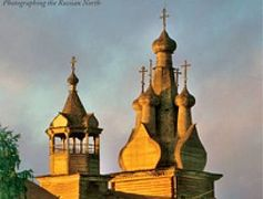 Wonderful New Book: 'Miraculous Architecture of The Russian North'