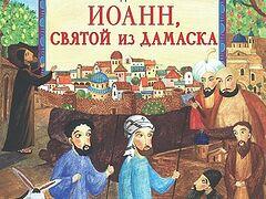 Иоанн, святой из Дамаска<br>Иллюстрированная книга для детей