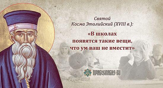 О пророчествах святого равноапостольного Космы Этолийского