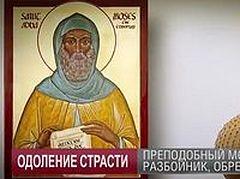 Преподобный Моисей Мурин: разбойник, обретший святость