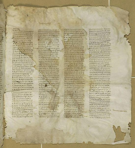 Септуагинта. Фрагмент Синайского кодекса