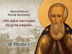 Прп. Иосиф Волоцкий и его поучения
