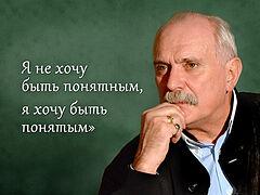 Никите Сергеевичу Михалкову – 70!