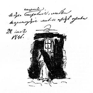 Отцы-пустынники и жены непорочны... Рисунок А.С. Пушкина. 1836 г.