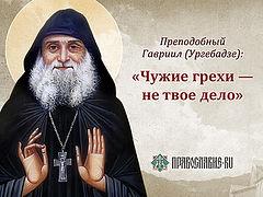 Прп. Гавриил (Ургебадзе) и его изречения