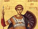 The Commemoration of the Great Earthquake at Constantinople and St. Demetrius