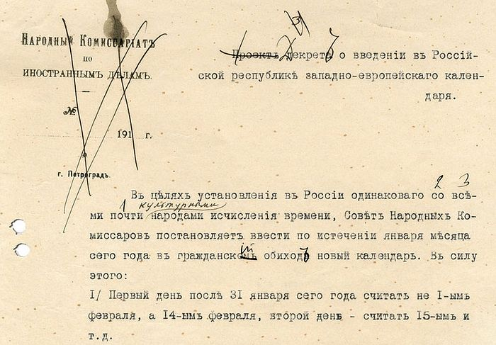 The decree introducing the Western European calendar into the Russian Republic. P. 1. Typed version. Fragment.