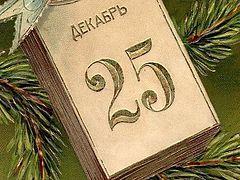 О Юлианском календаре, церковной традиции и стоянии в вере