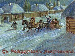 Как в Российской империи отмечали Рождество Христово и Новый год