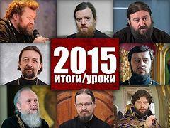 Пастыри об итогах и уроках 2015 года