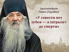 Старец Павел (Груздев) и его изречения