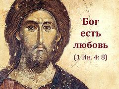 Священное Писание и святые о любви