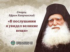 Житие и поучения старца Ефрема Катунакского