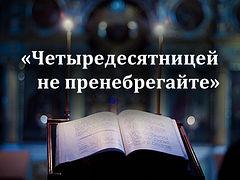 Свв. отцы о Великом посте и правильном его понимании