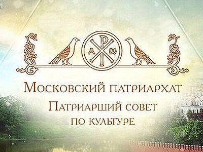 Состав Патриаршего совета по культуре