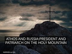 Athos and Russia: Byzantine Symphony on the Holy Mountain