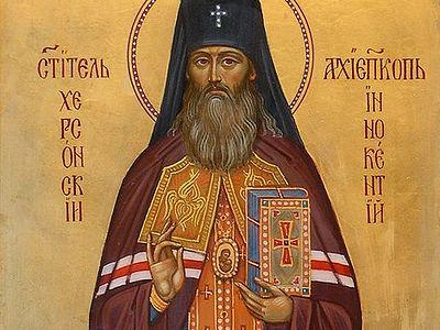 Святитель Иннокентий (Борисов), архиепископ Херсонский и Таврический /  Православие.Ru