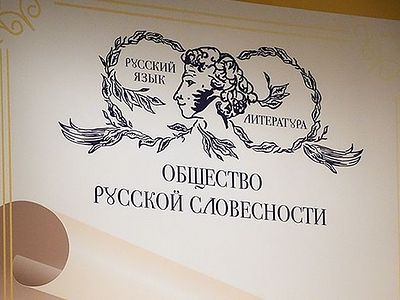 В главном зале исторического парка ВДНХ состоится заседание Молодежного Исторического Форума на тему: «Русская словесность в XXI веке: школа, общество, государство».