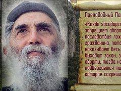 The film, Athos—FOR LIFE! The Testament of Venerable Paisios the Athonite, has appeared online