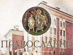 Лекция 1. Православная антропология в духовной жизни христианина (ВИДЕО)
