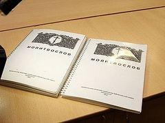 Unique prayer book for the blind published in Arkhangelsk