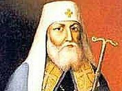 Патриарх Иоасаф I и Русская Церковь в период его патриаршества