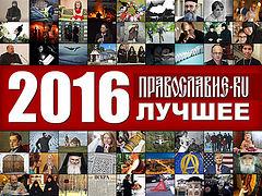 Православие.Ru'2016: лучшее