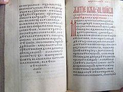 Athonite Hilandar Monastery buys 14th century Serbian manuscript