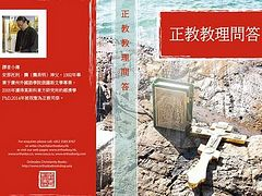 Chinese-language Orthodox catechism published in Hong Kong