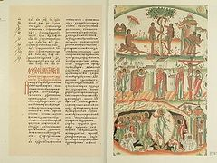 More than 14,500 rare manuscripts available on site of Trinity-St. Sergius Lavra