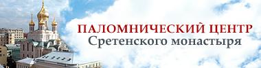 Паломнический центр Сретенского монастыря