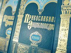Претензии к «Православной энциклопедии» малокомпетентны и смехотворны