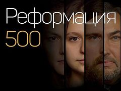 Реформация 500. Друзьям протестантам