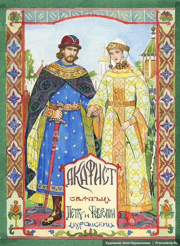 Δούκας (κνιάζ) Πέτρος και η Δούκισσα Φεβρωνία