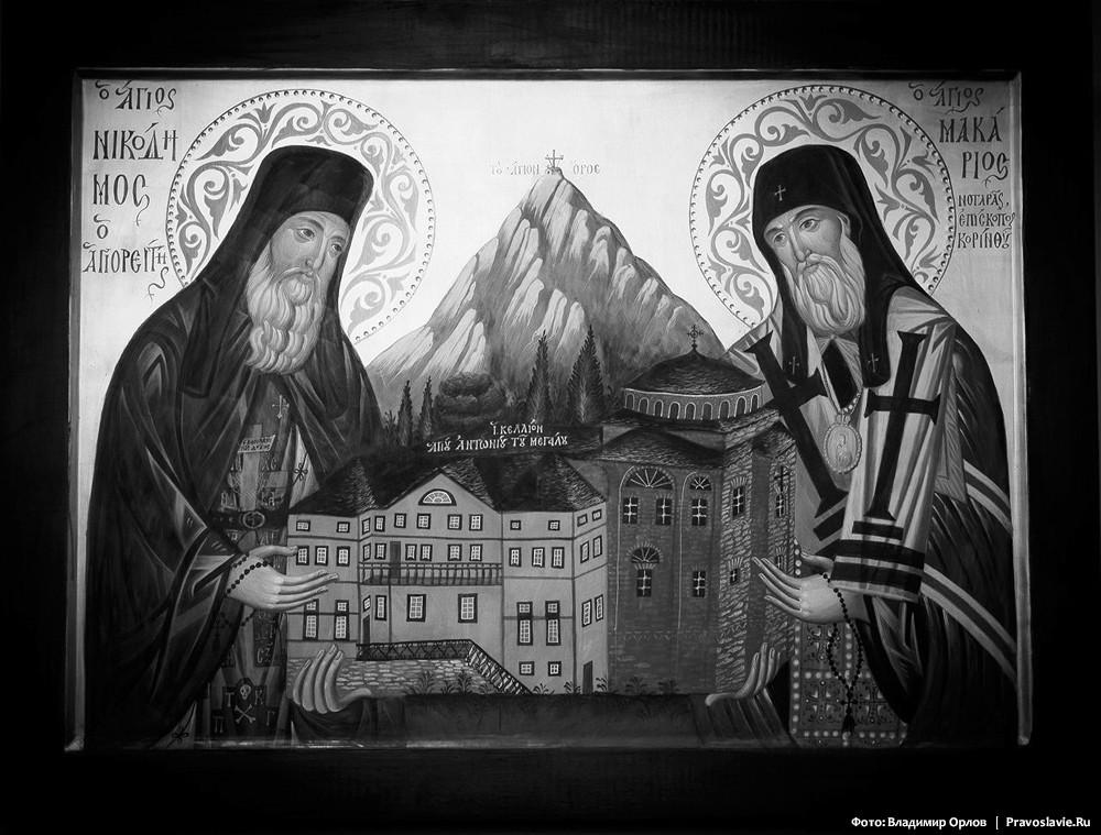 Преподобный Никодим Святогорец и святитель Макарий (Нотарас)