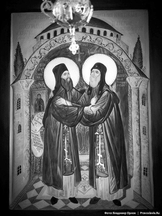 St. Nicodemos the Hagiorite and Holy Hierarch Macarios (Notaras)