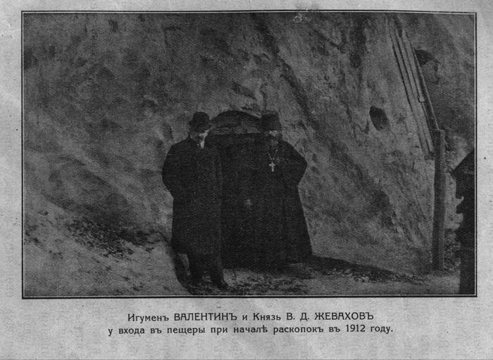 Игумен Валентин и князь Жевахов у входа в пещеры при начале раскопок в 1912 году