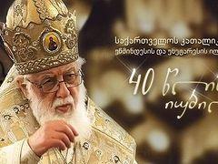 Georgia celebrates 40th anniversary of enthronement of Pat. Ilia II (+VIDEO)
