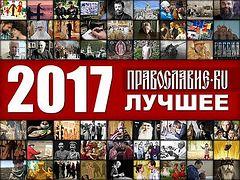 Православие.Ru'2017: лучшее