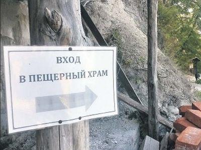 Подземный монастырь в Белогорье