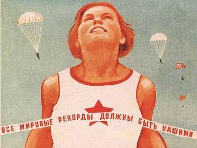 В историческом парке «Россия — моя история» пройдут Дни спорта
