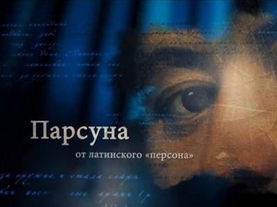 Премьера авторской программы Владимира Легойды «Парсуна» состоялась на телеканале «Спас»