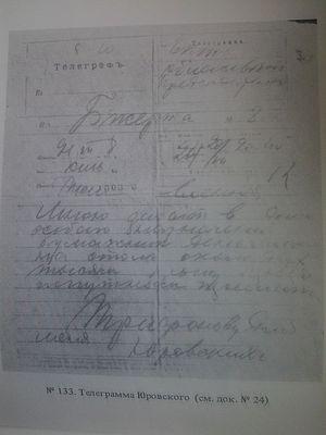 Телеграмма Юровского