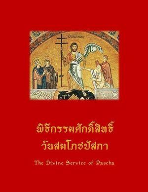 Photo: www.orthodox.or.th