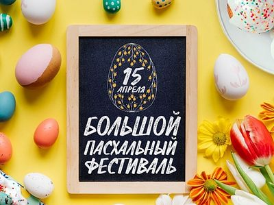 Пасхальный фестиваль пройдет в историческом парке «Россия - Моя история»